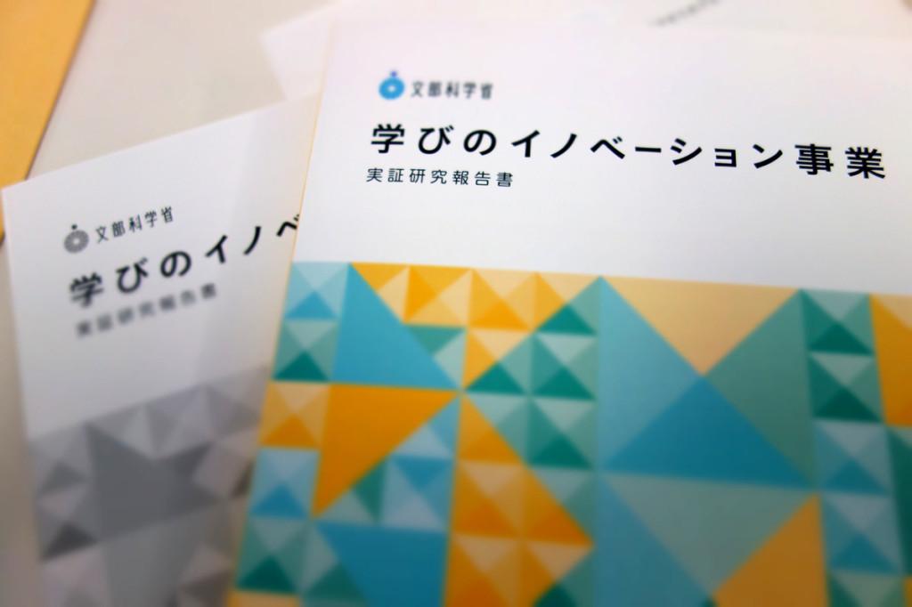 「学びのイノベーション事業」報告書