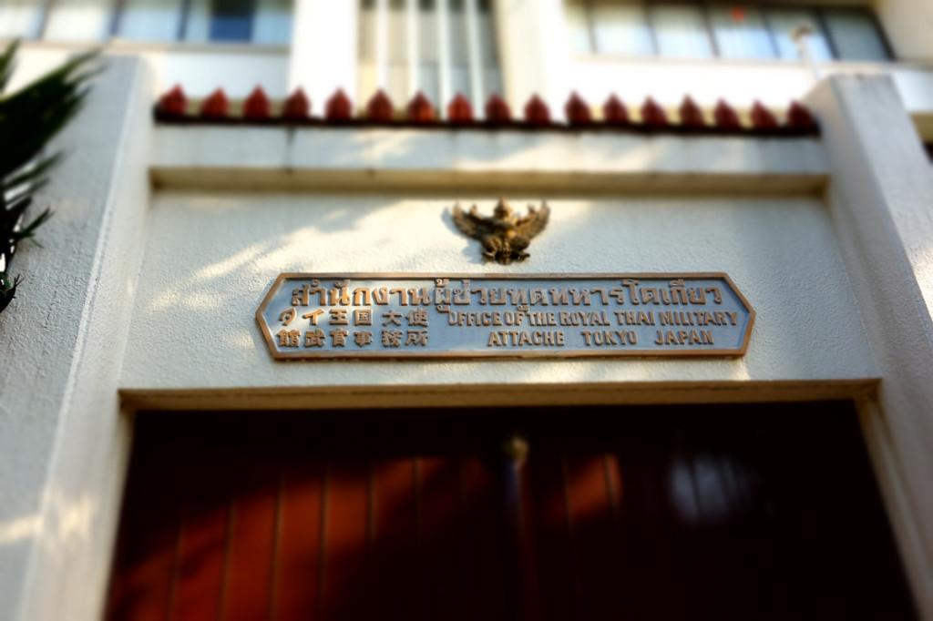 駐日タイ武官事務所