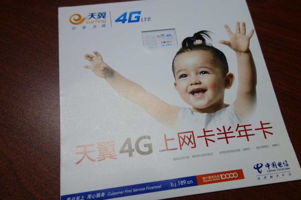 中国電信の4GのSIMカード