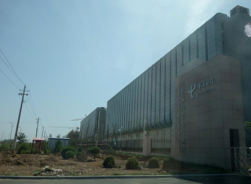 中国电信云计算内蒙古信息园(中国電信雲計算内蒙古信息園)
