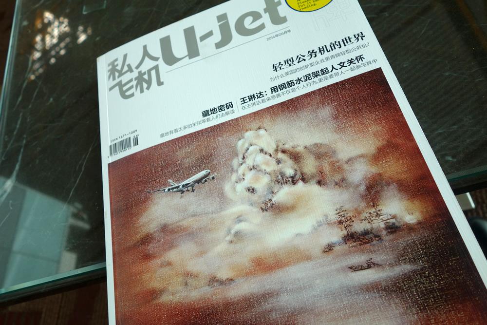 私人飛機 - プライベートジェット専門の雑誌