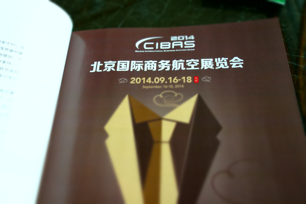 2014北京国際商務航空展覧会