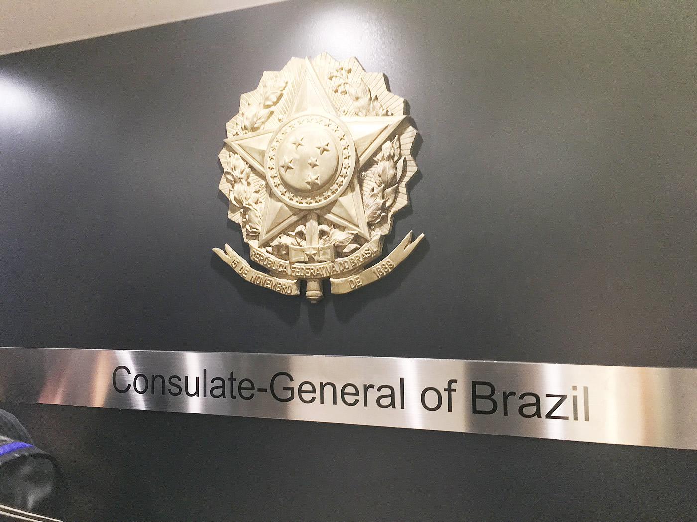 在日ブラジル総領事館