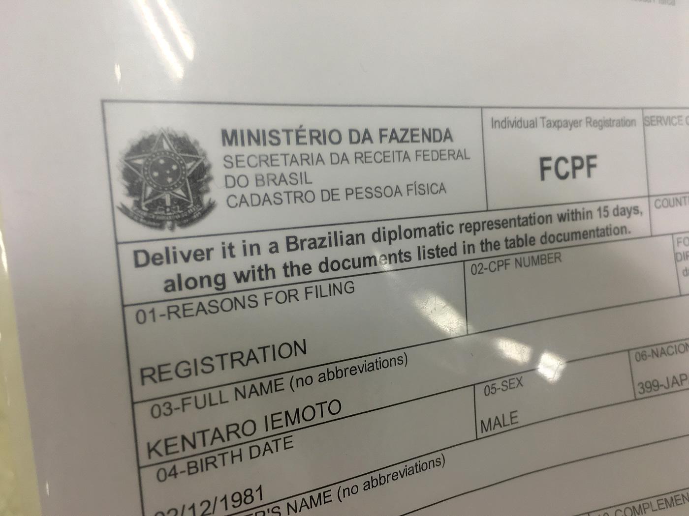 印刷した申請書