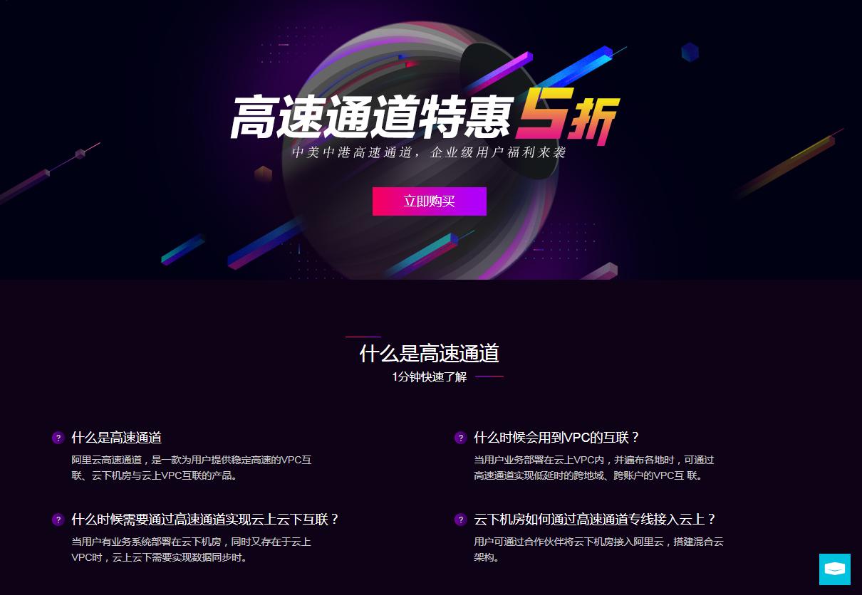 Aliyunのサービスページの情報