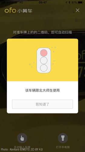 北京大学のことは北大という。