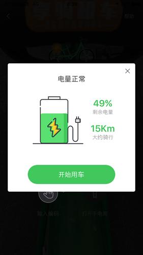 享騎電動車。乗る前にアプリで表示される。