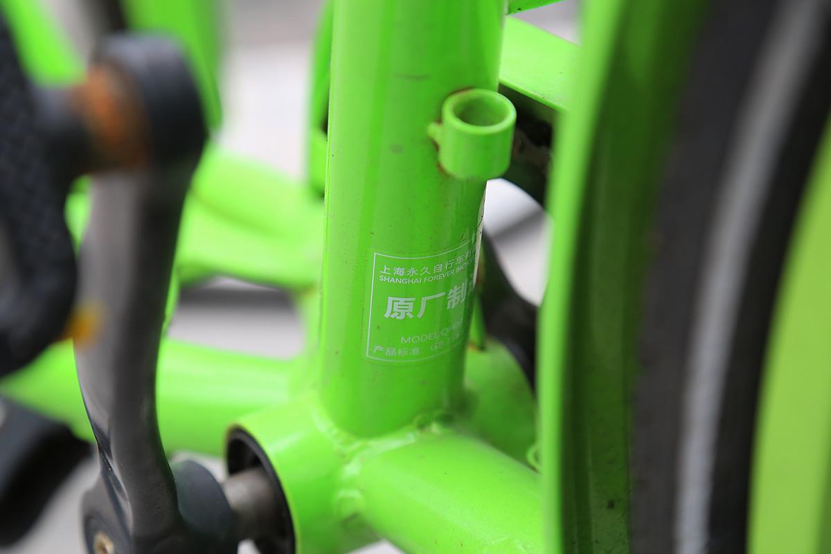 同じようにこのu-bicycleは永久が作っていると分かる。